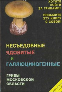 Несъедобные, ядовитые и галлюциногенные грибы. Справочник-атлас
