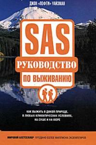 SAS: руководство по выживанию