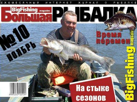 Журнал «Большая рыбалка» №10, 2006
