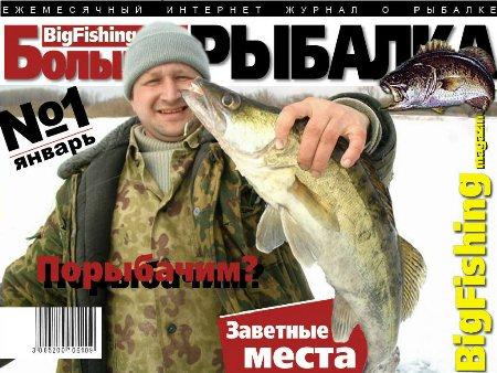 Журнал «Большая рыбалка» №1, 2007
