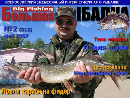 Журнал «Большая рыбалка» №2, 2007