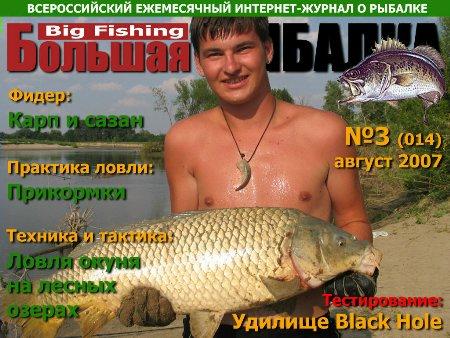Журнал «Большая рыбалка» №3, 2007