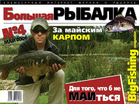Журнал «Большая рыбалка» №4, 2006