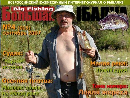 Журнал «Большая рыбалка» №4, 2007