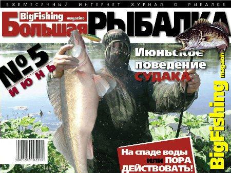 Журнал «Большая рыбалка» №5, 2006