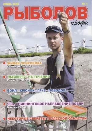 Журнал «Рыболов-профи» №1, 2006