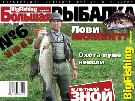 Журнал «Большая рыбалка» №6, 2006