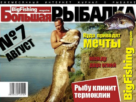 Журнал «Большая рыбалка» №7, 2006