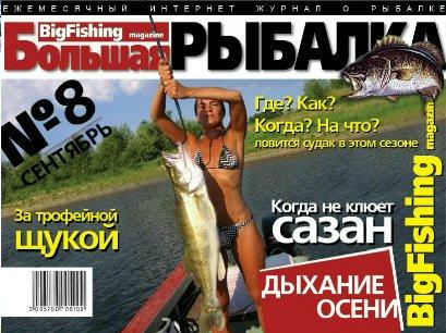 Журнал «Большая рыбалка» №8, 2006