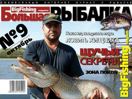 Журнал «Большая рыбалка» №9, 2006