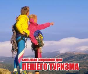 Большая энциклопедия туризма