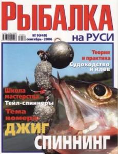видео журнал рыбака