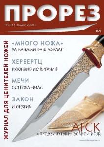 Журнал «Прорез» №3, 2001