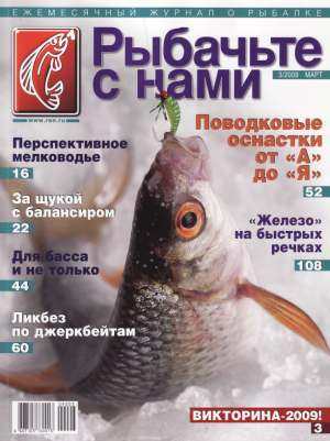 Журнал «Рыбачьте с нами» №3, 2009