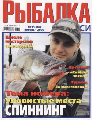 Журнал «Рыбалка на Руси» №11, 2009
