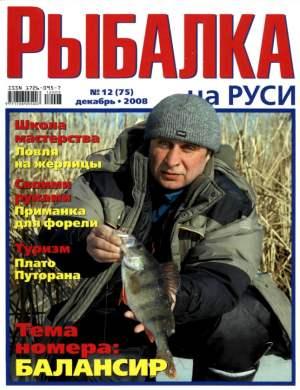 Журнал «Рыбалка на Руси» №12, 2008