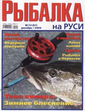 Журнал «Рыбалка на Руси» №12, 2009
