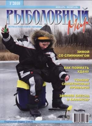 Журнал «Рыболовный мир» №1, 2010