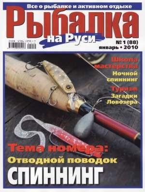 Журнал «Рыбалка на Руси» №1, 2010