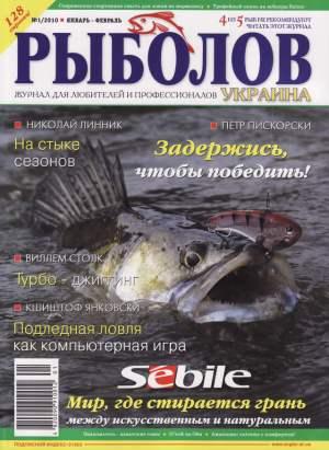 Журнал «Рыболов Украина» №1, 2010