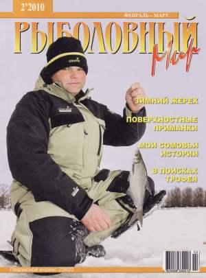 Журнал «Рыболовный мир» №2, 2010