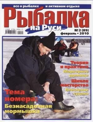 Журнал «Рыбалка на Руси» №2, 2010