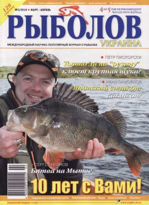 Журнал «Рыболов Украина» №2, 2010