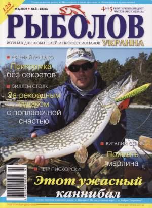 Журнал «Рыболов Украина» №3, 2009