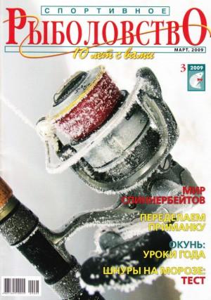 Журнал спортивное рыболовство №3