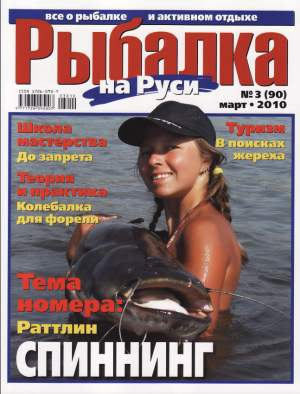 Журнал «Рыбалка на Руси» №3, 2010