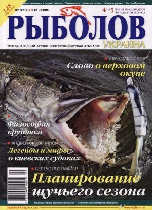 Журнал «Рыболов Украина» №3, 2010