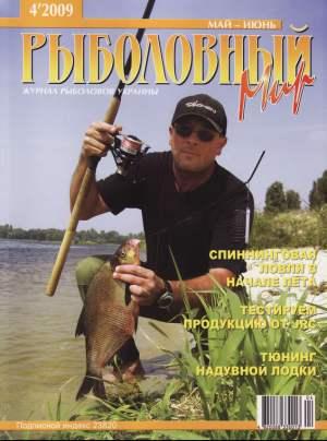 Журнал «Рыболовный мир» №4, 2009
