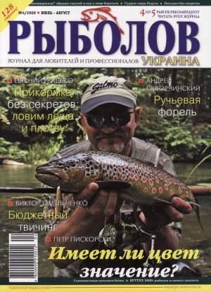 Журнал «Рыболов Украина» №4, 2009