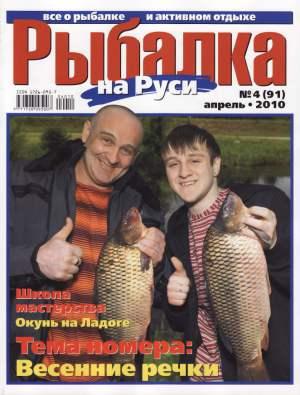 Журнал «Рыбалка на Руси» №4, 2010