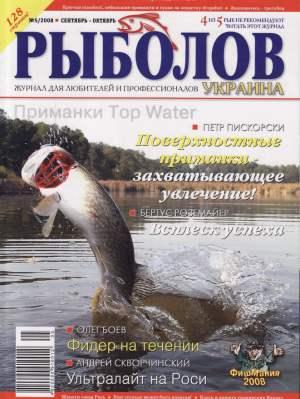 Журнал «Рыболов Украина» №5, 2008