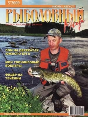 Журнал «Рыболовный мир» №5, 2009