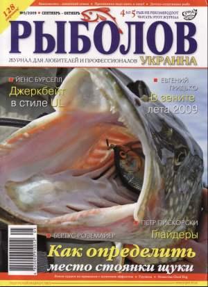 Журнал «Рыболов Украина» №5, 2009