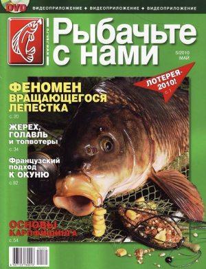 Журнал «Рыбачьте с нами» №5, 2010