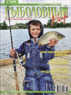Журнал «Рыболовный мир» №6, 2009