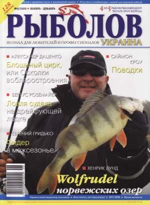 Журнал «Рыболов Украина» №6, 2009