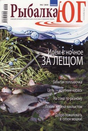 Журнал «Рыбалка ЮГ» №6, 2010
