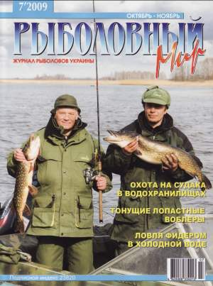 Журнал «Рыболовный мир» №7, 2009