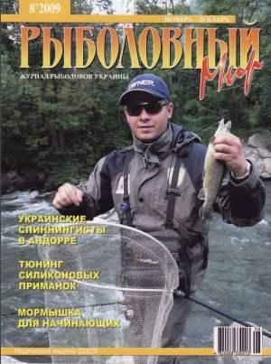 Журнал «Рыболовный мир» №8, 2009