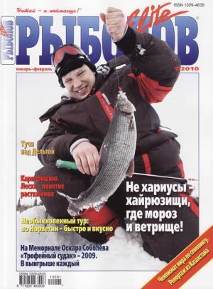 Журнал «Рыболов Elite» №1, 2010