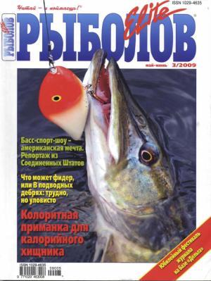 Журнал «Рыболов Elite» №3, 2009
