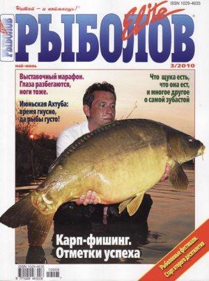 Журнал «Рыболов Elite» №3, 2010