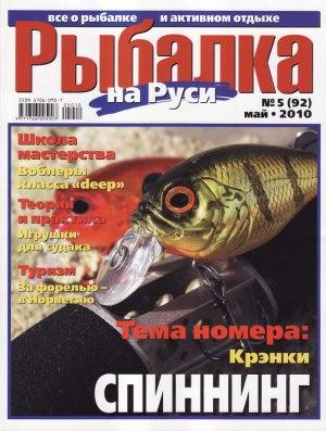 Журнал «Рыбалка на Руси» №5, 2010