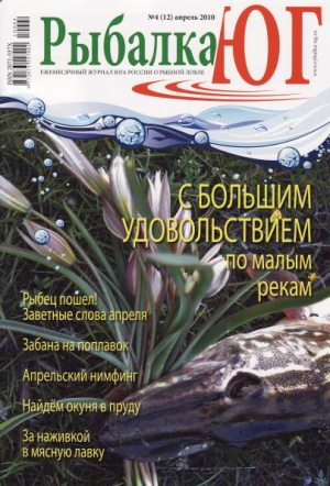 Журнал «Рыбалка ЮГ» №4, 2010
