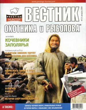 Журнал «Вестник охотника и рыболова» №1, 2009
