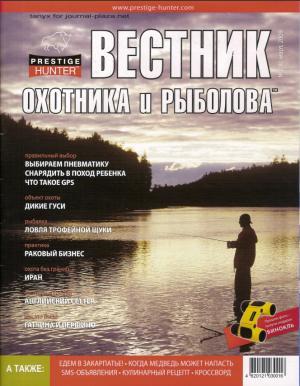 Журнал «Вестник охотника и рыболова» №2, 2009